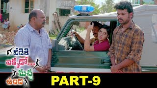 Veediki Yekkado Macha Undhi Full Movie | 2020 Telugu Movies | Vimal | Ashna Zaveri | Part 9