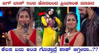 ಬಿಗ್ ಬಾಸ್ ಇಂದ ಹೊರಬಂದ ಪ್ರಿಯಾಂಕ ಮಾಡಿದ ಕೆಲಸ ಏನು ಅಂತ ಗೊತ್ತಾದ್ರೆ ಶಾಕ್ ಆಗ್ತೀರಾ..!! || Priyanka Bigg boss