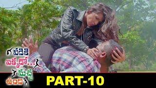 Veediki Yekkado Macha Undhi Full Movie | 2020 Telugu Movies | Vimal | Ashna Zaveri | Part 10
