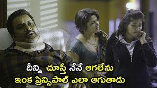 ఇంక ప్రిన్సిపాల్ ఎలా ఆగుతాడు | 2020 Telugu Movie Scenes | Chitrangada | Anjali