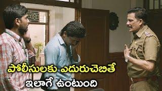 పోలీసులకు ఎదురుచెబితే ఇలాగే ఉంటుంది | 2020 Latest Telugu Movie Scenes | Nagaram Movie Scenes