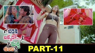 Veediki Yekkado Macha Undhi Full Movie | 2020 Telugu Movies | Vimal | Ashna Zaveri | Part 11