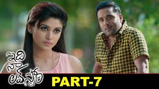 Idi Naa Love Story Full Movie Part 7 | 2020 Telugu Movies | Tarun | Oviya Helen