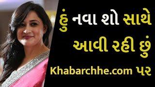 હું નવા શો સાથે આવી રહી છું Khabarchhe.com પર