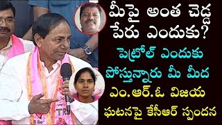 KCR About MRO VIjaya Reddy Petrol Issue | KCR Press Meet | latest News | Accused Suresh