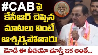 KCR Opposed Citizenship Amendment Bill (CAB) | KCR Press Meet | Top Telugu TV