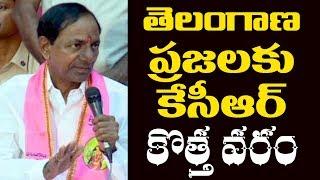 తెలంగాణ ప్రజలకు కేసీఆర్ కొత్త వరం | KCR Press Meet | New Scheme | Top Telugu TV