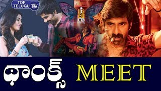 Ravi Teja New Movie Disco Raja Thanks Meet | Payal Rajput | Nabha Natesh | VI Anand | Tollywood News