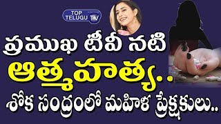 TV Actress Sezal Sharma Is No More | Hindi Serials Actress News | Breaking News | Top Telugu TV