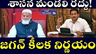 AP శాసన మండలి రద్దు! | Cm Jagan About Legislative Council Cancellation | AP News | AP 3 Capitals