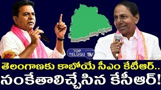 CM KCR Given Clarity On KTR As Next Telangana CM | Telangana News | Municipal Elections Results 2020