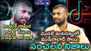 TIK TOK Star Musheerabad Sai SENSATI0NAL Facts | TikTok Viral Videos | Top Telugu TV Interviews