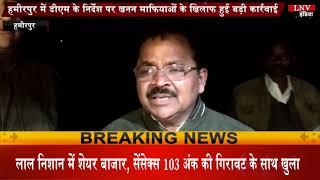 हमीरपुर में डीएम के निर्देश पर खनन माफियाओं के खिलाफ हुई बड़ी कार्रवाई