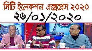 Bangla Talk show বিষয়: বিশেষ টক শো 'সিটি ইলেকশন এক্সপ্রেস ২০২০