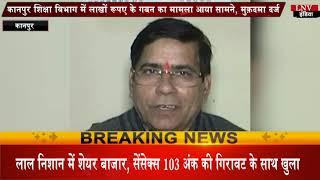 कानपुर शिक्षा विभाग में लाखों रूपए के गबन का मामला आया सामने, मुक़दमा दर्ज