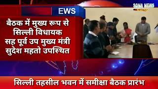 सिल्ली तहसील भवन में समीक्षा बैठक प्रारंभ,विधायक सुदेश महतो प्रखंड के पदाधिकारियों संग कर रहे बैठक