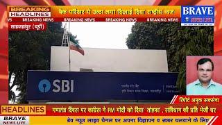 बड़ी खबर! शाहजहांपुर में गणतंत्र दिवस पर तिरंगे का अपमान | BRAVE NEWS LIVE