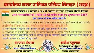 नगर पा0 तिलहर की ओर से सभी नगरवासियों को 71वें गणतंत्र दिवस की हार्दिक शुभकमनांए   BRAVE NEWS LIVE