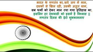 Republic Day   ओम प्रकाश गंगवार की ओर से समस्त देशवासियों को 71वें गणतंत्र दिवस की शुभकामनाएं