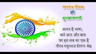 Republic Day   डॉ0 शफी खान की ओर से समस्त देशवासियों को 71वें गणतंत्र दिवस की हार्दिक शुभकामनाएं