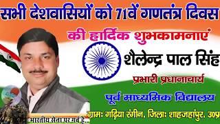 शैलेन्द्र पाल सिंह की ओर से सभी देशवासियों व नगरवासियों को 71वें गणतंत्र दिवस की हार्दिक शुभकमनांए
