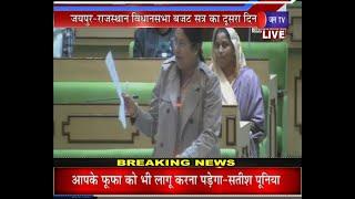 CAA Act in Rajasthan Assembly | विधानसभा बजट सत्र का दूसरा दिन, CAA के खिलाफ विधानसभा में संकल्प पेश