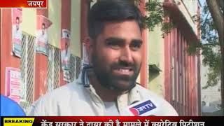 Jaipur | मोदी बजट से युवाओं को क्या है उम्मीदें ? JAN TV