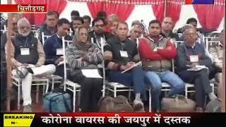 Chittorgarh   Panchayati Raj Election 2020   तृतीय चरण को लेकर मतदान दल रवाना   JAN TV