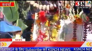 कवर्धा/ग्राम वीरेंद्र नगर में 26 जनवरी के दिन पटेल समाज के लोगो ने शाकंभरी जयंती मनाया गया...