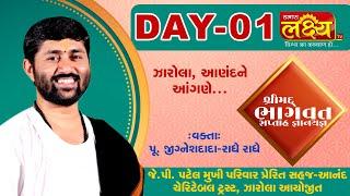 ShriMad Bhagwat Katha || Pu.Jigneshdada-Radhe Radhe || Zarola, Anand || Day 1