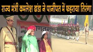 शिवाजी स्टेडियम पानीपत मेंराज्य मंत्री कमलेश ढांडा ने फहराया तिरंगा