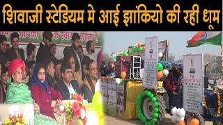 शिवाजी स्टेडियम में गणतंत्र दिवस परझांकियों में डीआरडीए की झांकीको मिला पहला स्थान