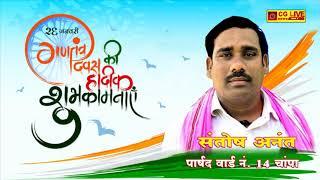 गणतंत्र दिवस की हार्दिक शुभकामनाएं.... संतोष अनंत पार्षद चांपा cglivenews