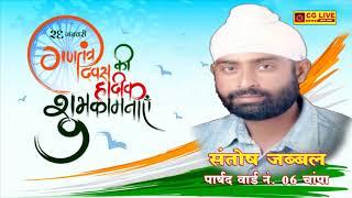 गणतंत्र दिवस की हार्दिक शुभकामनाएं.... संतोष जब्बल पार्षद चांपा cglivenews