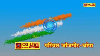 गणतंत्र दिवस की हार्दिक शुभकामनाएं.... सीजी लाइव न्यूज परिवार cglivenews