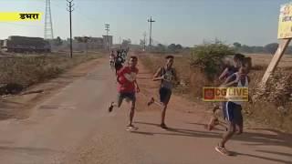 डभरा में विकासखण्ड स्तरीय मैराथन दौड़ प्रतियोगिता cglivenews