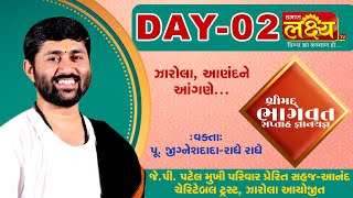ShriMad Bhagwat Katha || Pu.Jigneshdada-Radhe Radhe || Zarola, Anand || Day 2