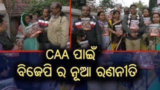 ଘରକୁ ଘର ବୁଲି ଲୋକଙ୍କୁ କଣ କହୁଛନ୍ତି ବାରିପଦା ରେ ବିଜେପି ର ଏହି ନେତା ମାନେ? #BJP #CAA