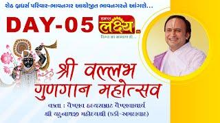 Shri Vallabh Gungan Mahotsav || Pu.Yadunathji MahodayShri || Bhavnagar || Day 05