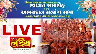 LIVE || Swagat Samaroh-Abhaydan Satsang Sabha || Pu.Nityaswarupdasji Swami || Bhavnagar