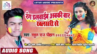 रंग डलवाईब अबकी बार खलासी से   Rahul Raj Chauhan   Rang Dalwaib Abaki Baar Khalasi Se- Holi Song