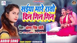 सईया मारे रातो दिन गिन-गिन | Antara Singh Chhoti | Saiya Maare Rato Din Gin Gin | New Bhojpuri Song