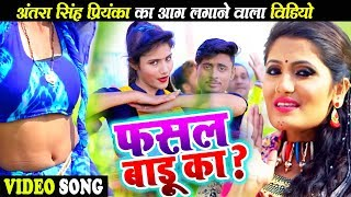#Video Song - Antra Singh Priyanka - प्यार में ढेर लोग डसल बाड़े - Fasal Badu Ka? #Kundan Kumar Gupta