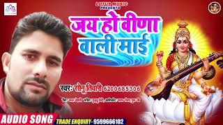 जय हो विणा वाली माई | Sonu Tiwari | Jai Ho Vina Wali Maai | New Bhojpuri Saraswati Pooja Song 2020