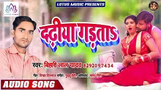 दढ़िया गड़ता | Bihari Lal Yadav | Dadhiya Gadata | New Bhojpuri Super Hit Romantic Song 2020
