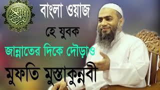 হে যুবক জান্নাতের দিকে দৌড়াও । Mufty Mostakun Nobi Bangla Waz Mahfil | Bangla Islamic Lecture