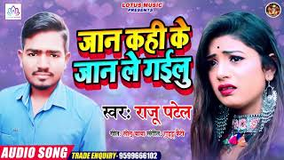 जान कहिके जान ले गईलू | Raju Patel | Jaan Kahi Ke Chal Jaibu Ho | New Bhojpuri Hit Sad Song 2020