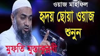 হৃদয় ছোয়া ওয়াজটি একবার শুনুন । Bangla Waz Mahfil Mufty Mostakun Nobi । Islamic Bangla Waz 2020