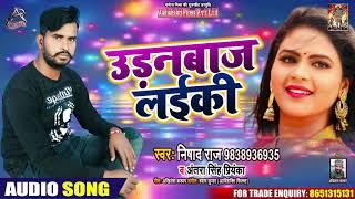 #Antra Singh - उदानबाज़ लईकी - Nishad Raj - Latest Bhojpuri Songs 2020