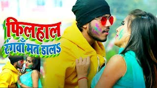 #Video Song - Abhishek Singh - फ़िलहाल रंगवा मत डाल - Shilpi Raj - Bhojpuri #Holi Songs 2020